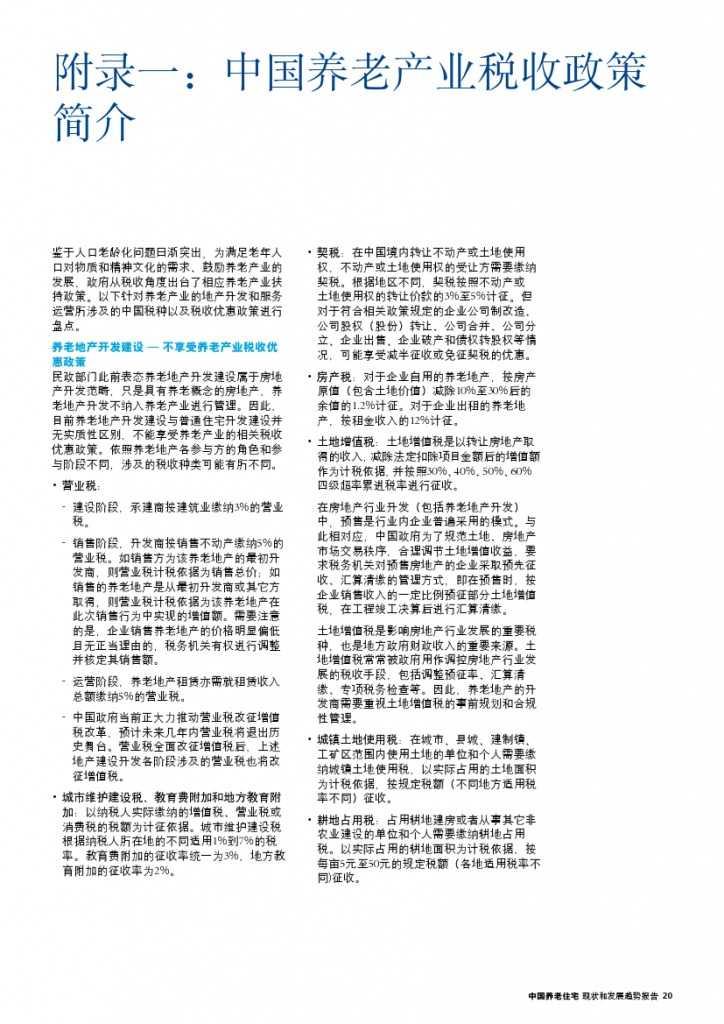 中国养老住宅 ——现状和发展趋势报告_000023