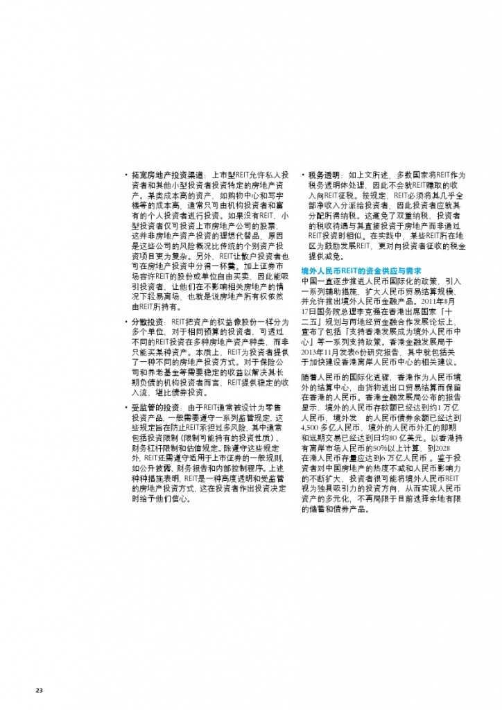 中国养老住宅 ——现状和发展趋势报告_000026
