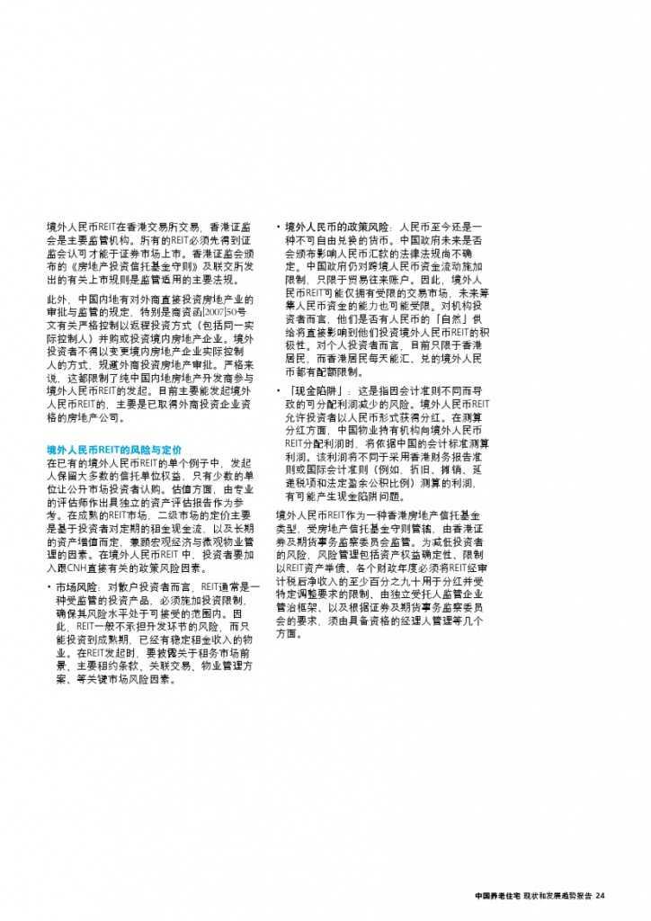 中国养老住宅 ——现状和发展趋势报告_000027