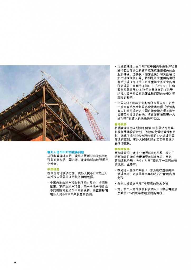 中国养老住宅 ——现状和发展趋势报告_000028