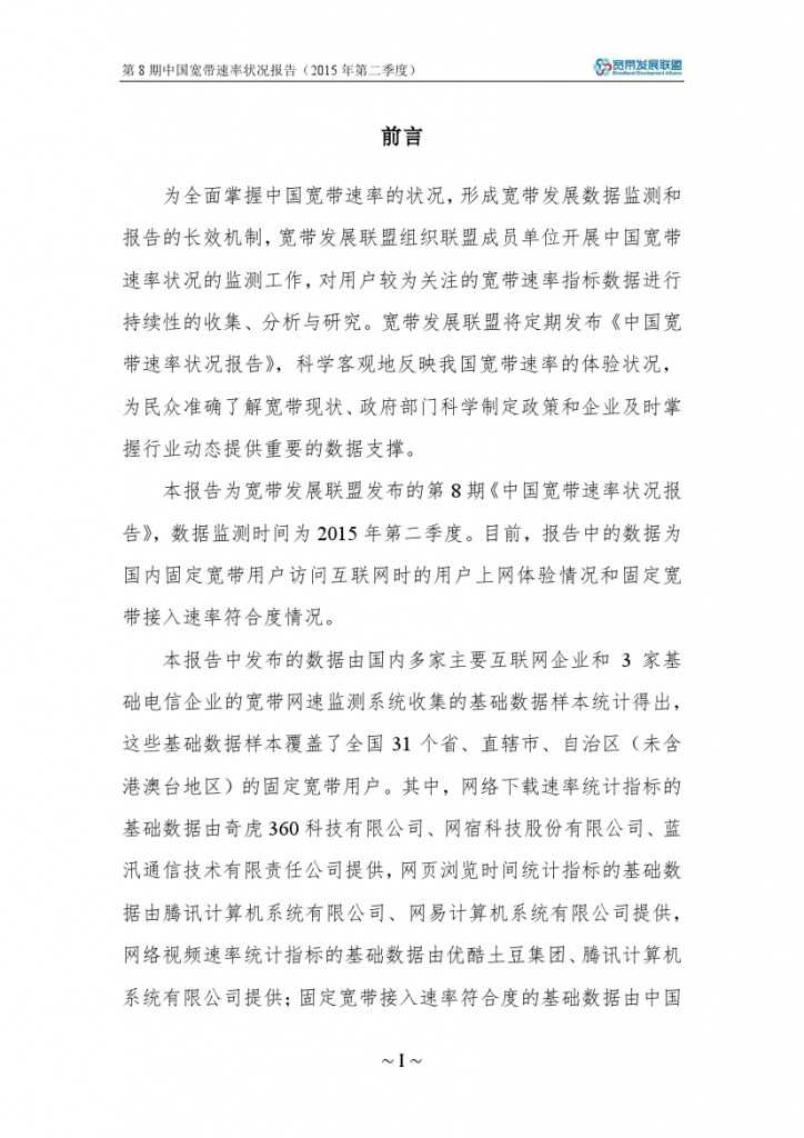 中国宽带速率状况报告-第08期(2015Q2)_000003