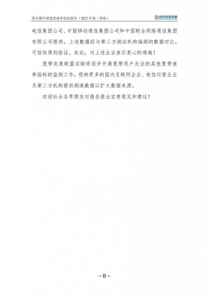 中国宽带速率状况报告-第08期(2015Q2)_000004