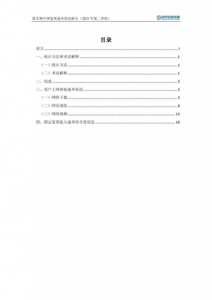 中国宽带速率状况报告-第08期(2015Q2)_000005
