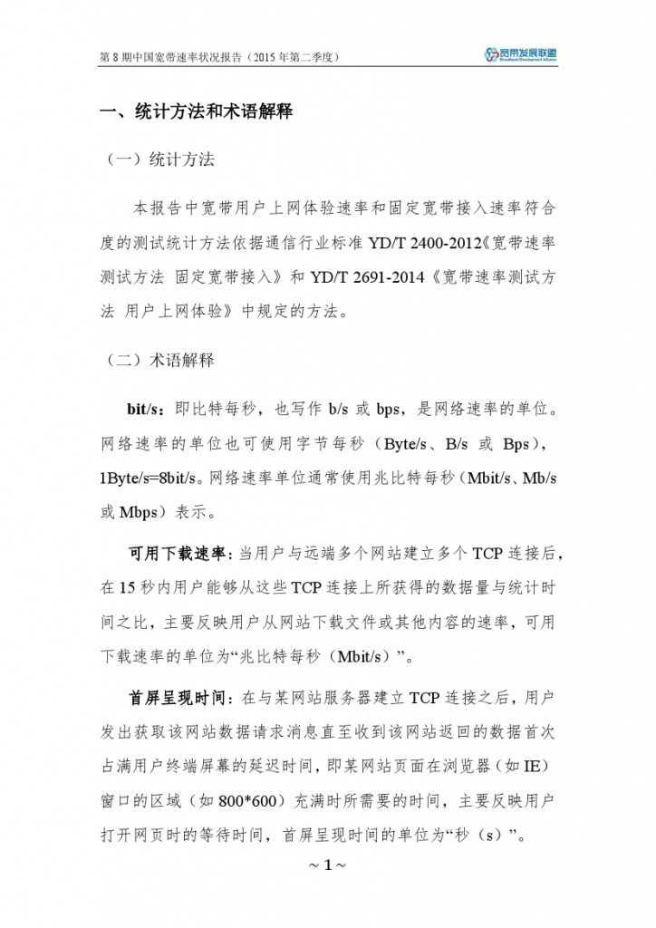 中国宽带速率状况报告-第08期(2015Q2)_000007