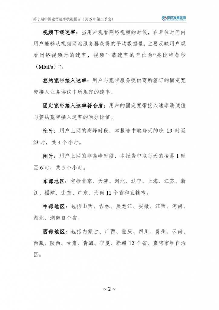中国宽带速率状况报告-第08期(2015Q2)_000008