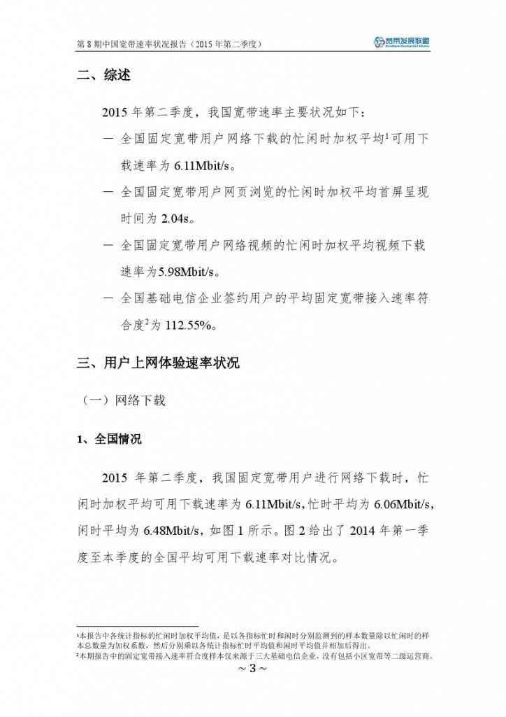 中国宽带速率状况报告-第08期(2015Q2)_000009