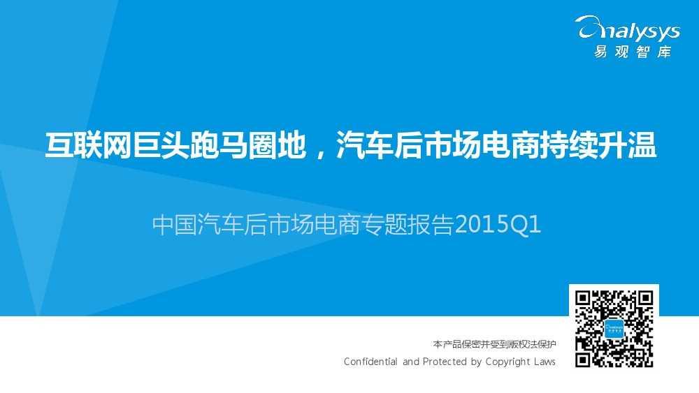 中国汽车后市场电商专题报告2015Q1(简版)V4_000001