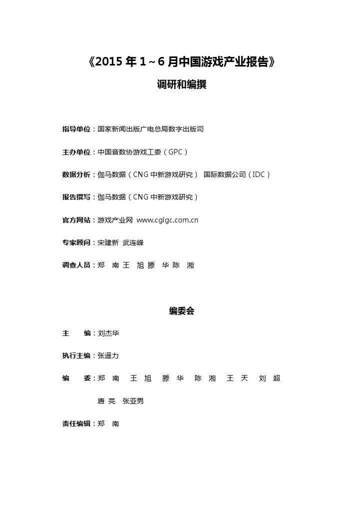 中国游戏产业报告_2015_1-6_000002