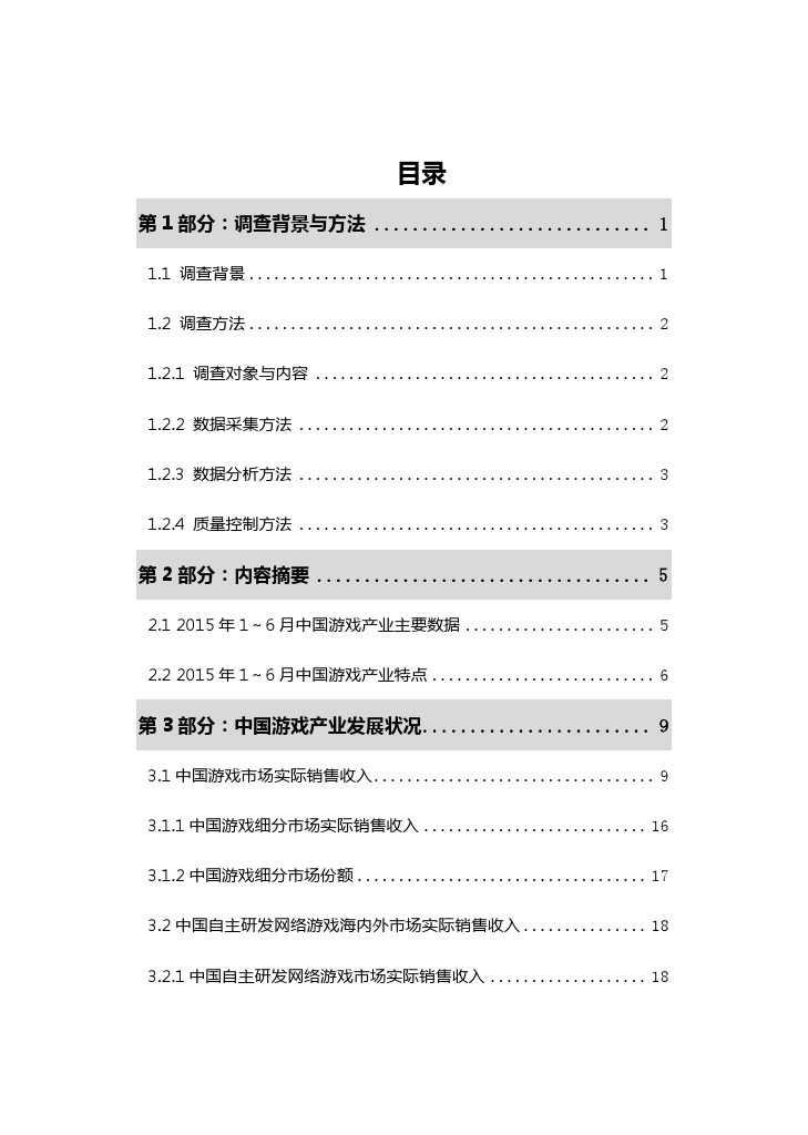中国游戏产业报告_2015_1-6_000003