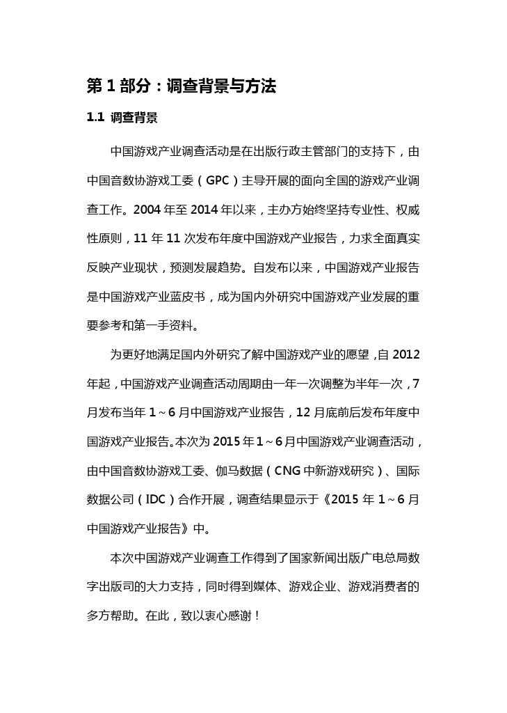 中国游戏产业报告_2015_1-6_000007