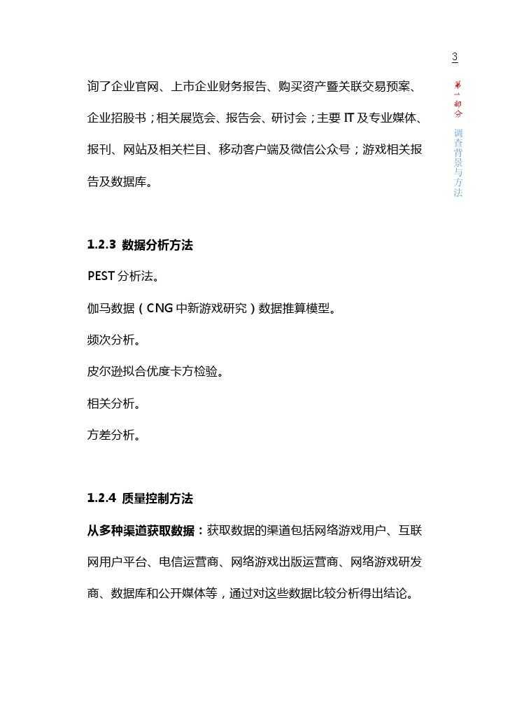 中国游戏产业报告_2015_1-6_000009