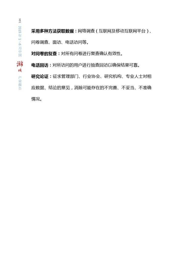 中国游戏产业报告_2015_1-6_000010
