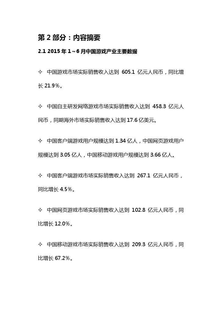 中国游戏产业报告_2015_1-6_000011