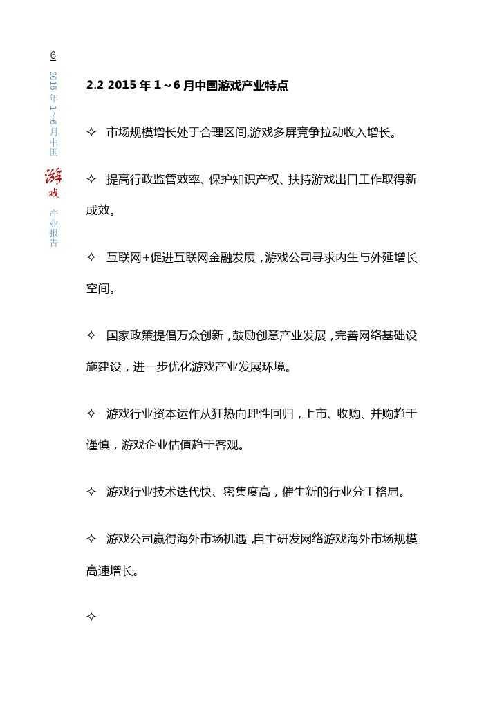 中国游戏产业报告_2015_1-6_000012