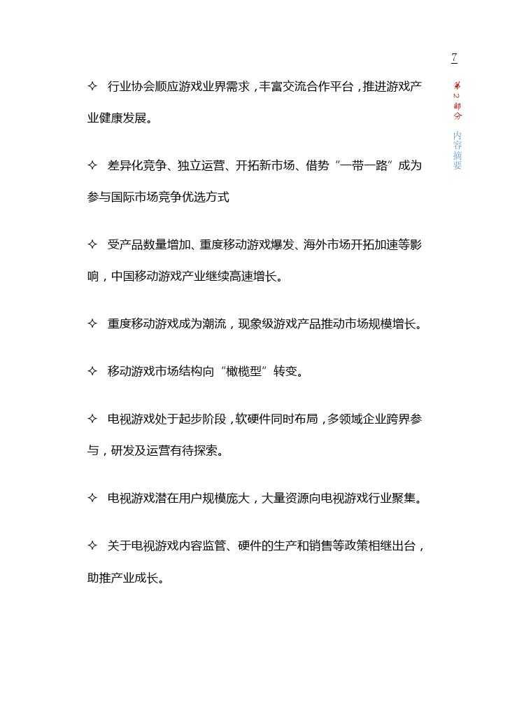 中国游戏产业报告_2015_1-6_000013