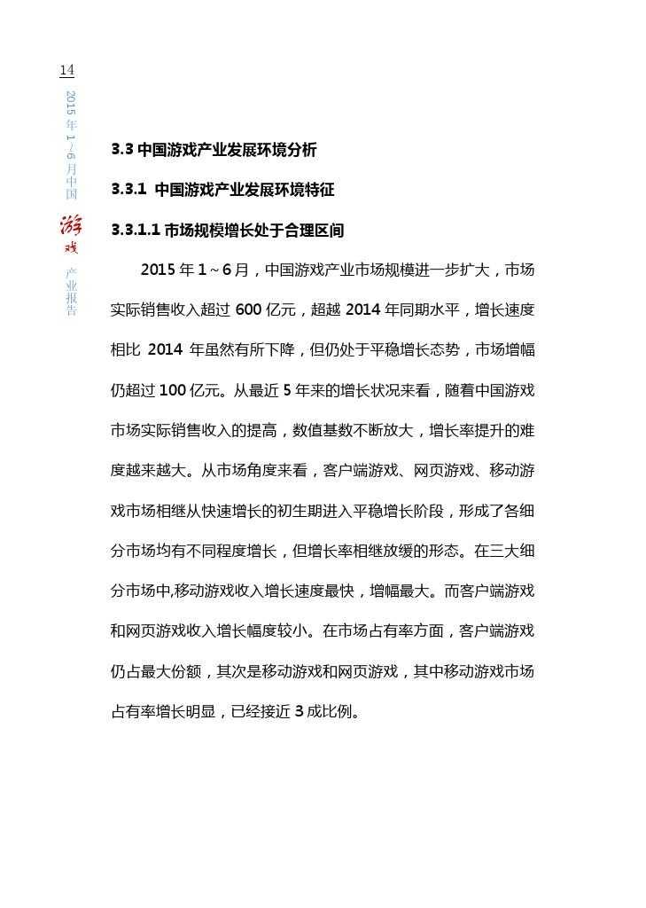 中国游戏产业报告_2015_1-6_000020