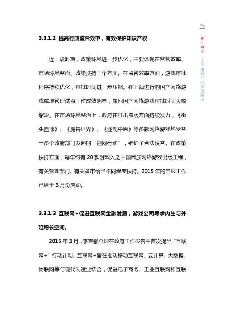 中国游戏产业报告_2015_1-6_000021