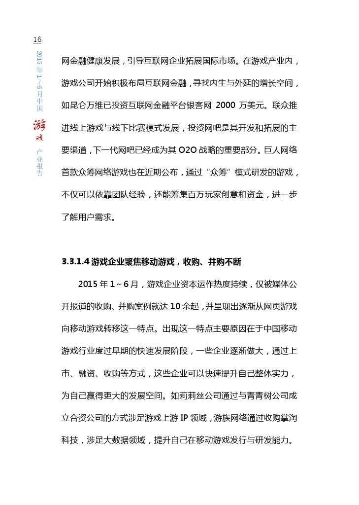 中国游戏产业报告_2015_1-6_000022