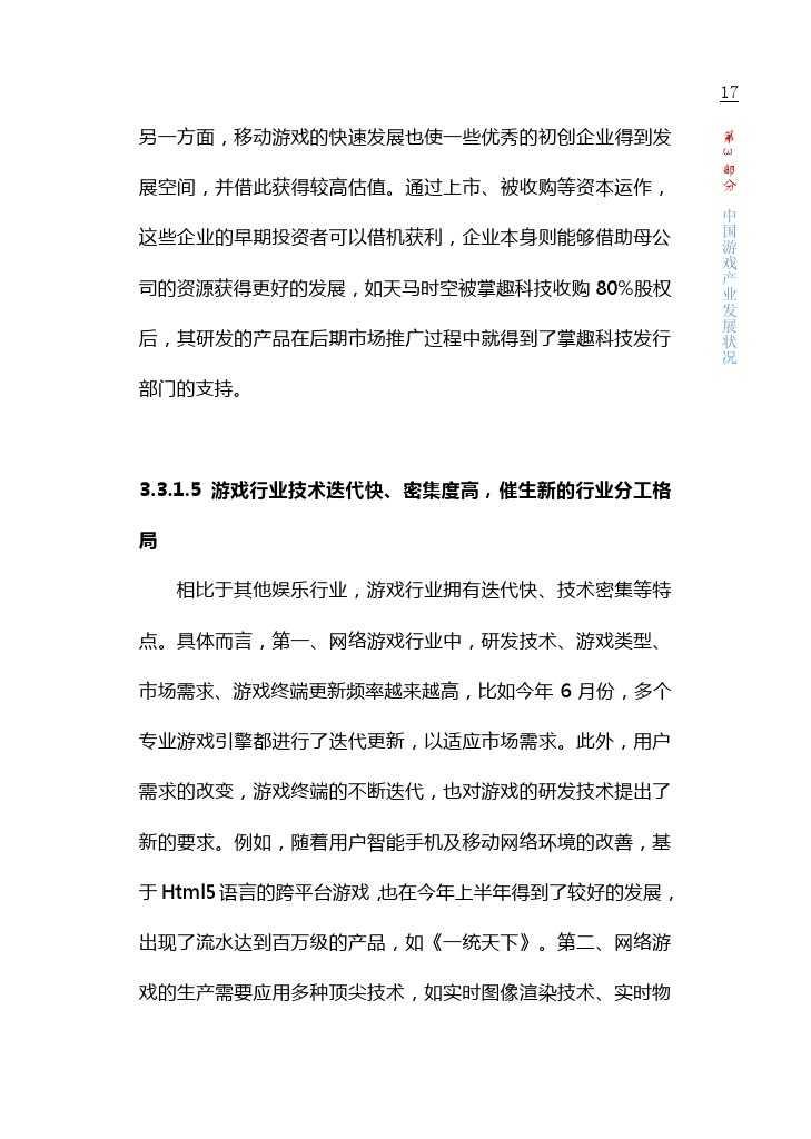 中国游戏产业报告_2015_1-6_000023