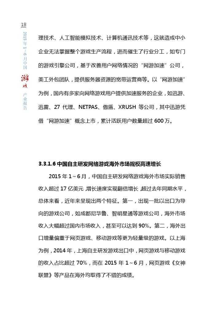中国游戏产业报告_2015_1-6_000024