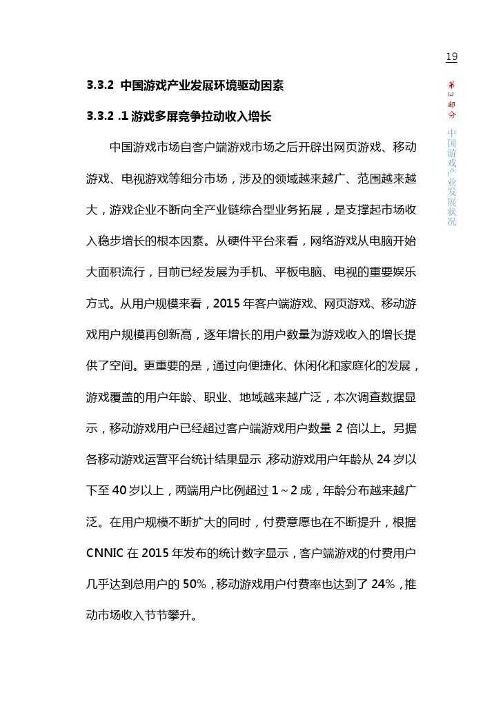 中国游戏产业报告_2015_1-6_000025