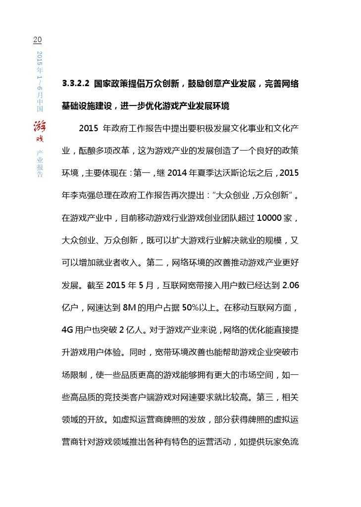 中国游戏产业报告_2015_1-6_000026
