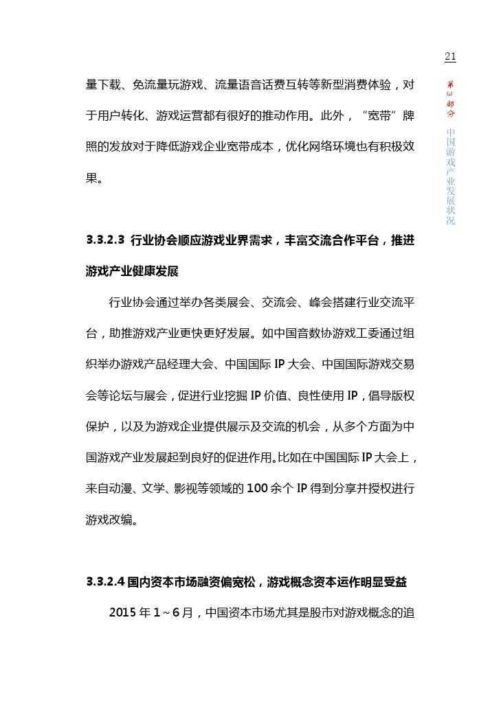 中国游戏产业报告_2015_1-6_000027