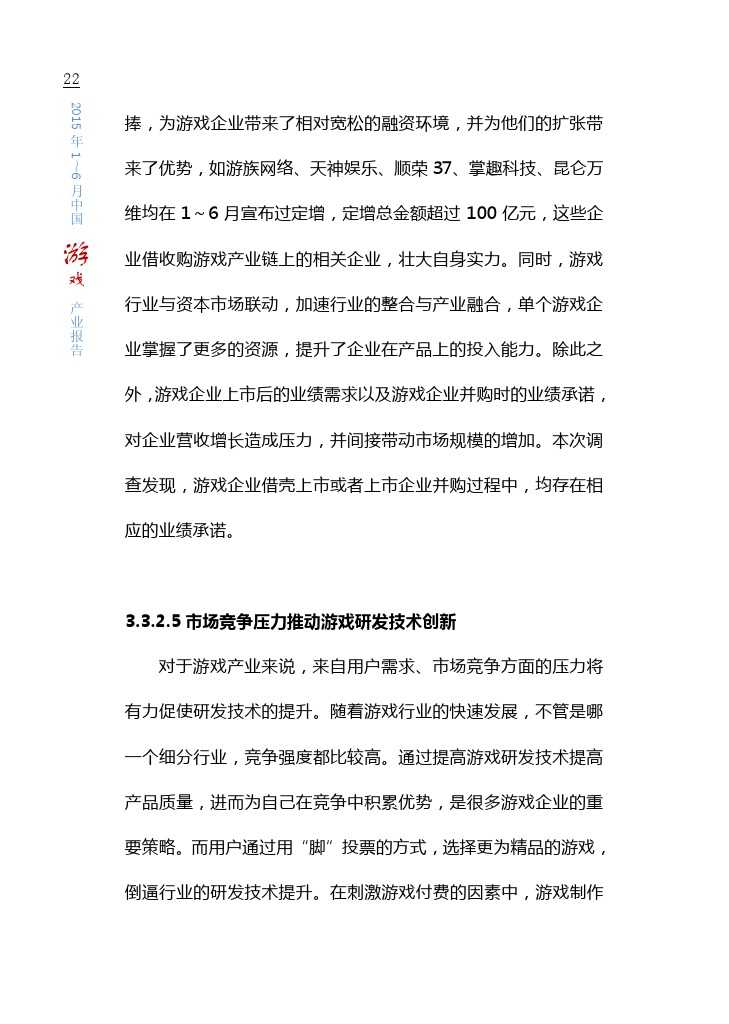 中国游戏产业报告_2015_1-6_000028