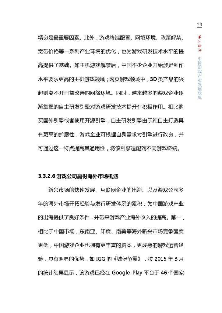 中国游戏产业报告_2015_1-6_000029