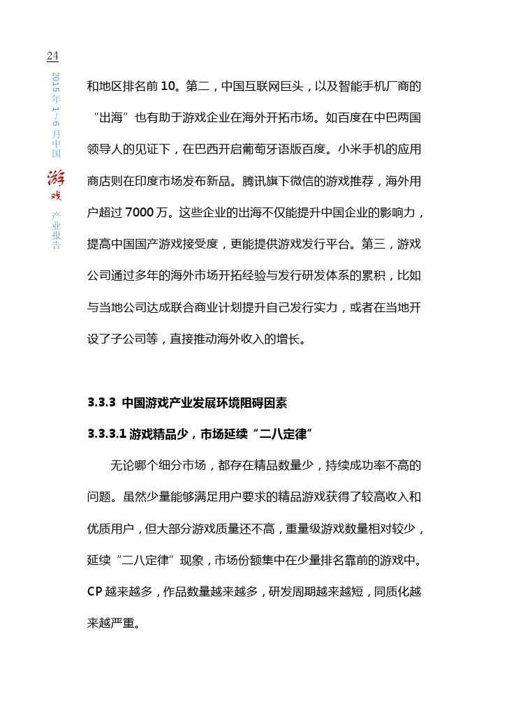 中国游戏产业报告_2015_1-6_000030