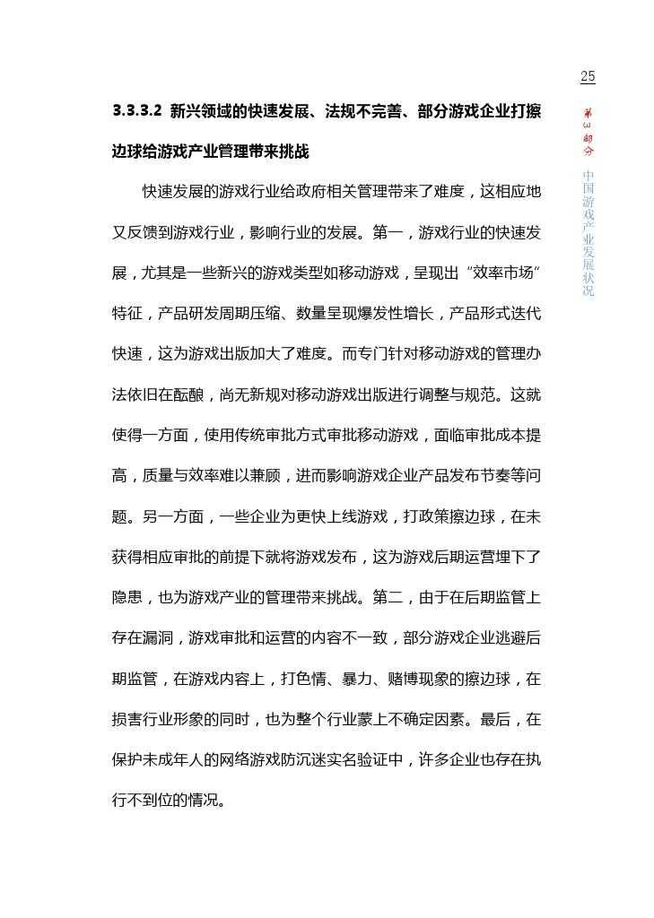 中国游戏产业报告_2015_1-6_000031