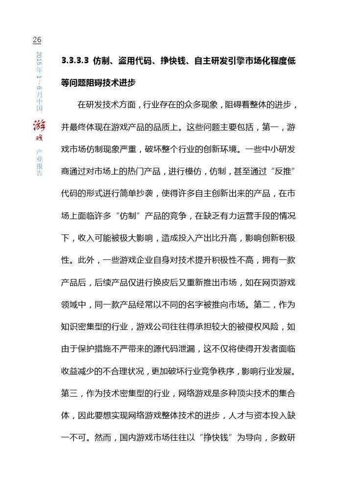中国游戏产业报告_2015_1-6_000032