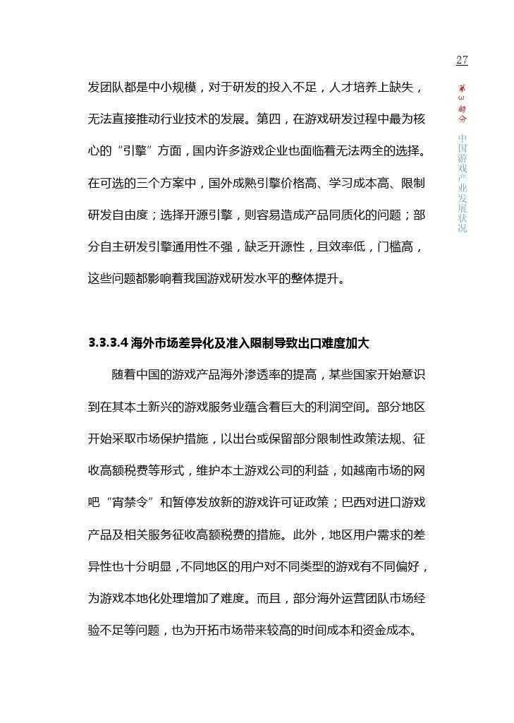 中国游戏产业报告_2015_1-6_000033