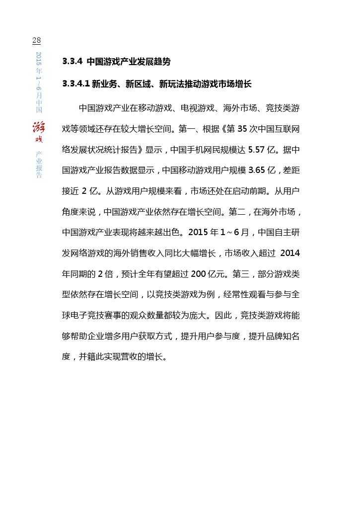 中国游戏产业报告_2015_1-6_000034