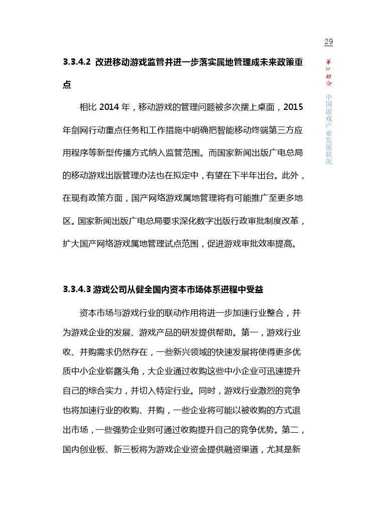 中国游戏产业报告_2015_1-6_000035