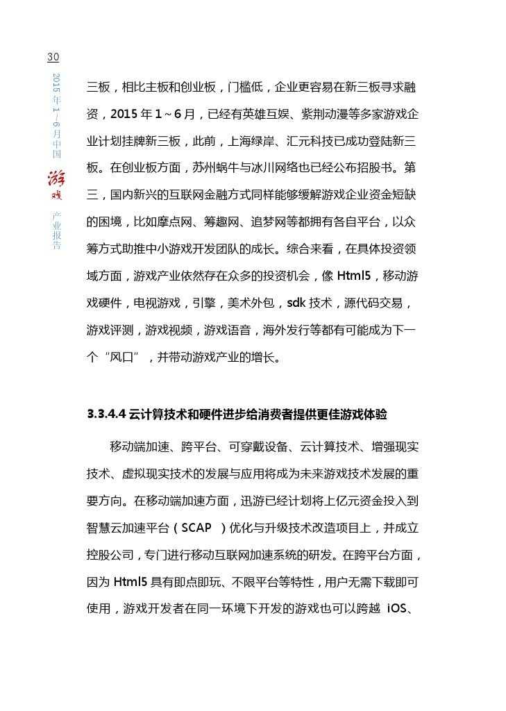 中国游戏产业报告_2015_1-6_000036