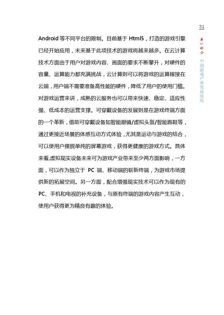 中国游戏产业报告_2015_1-6_000037