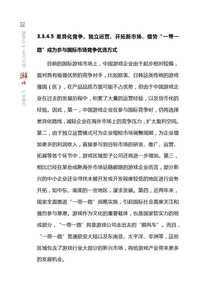 中国游戏产业报告_2015_1-6_000038