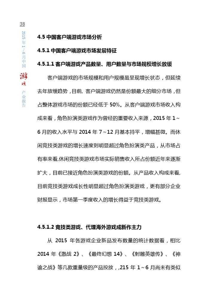 中国游戏产业报告_2015_1-6_000044