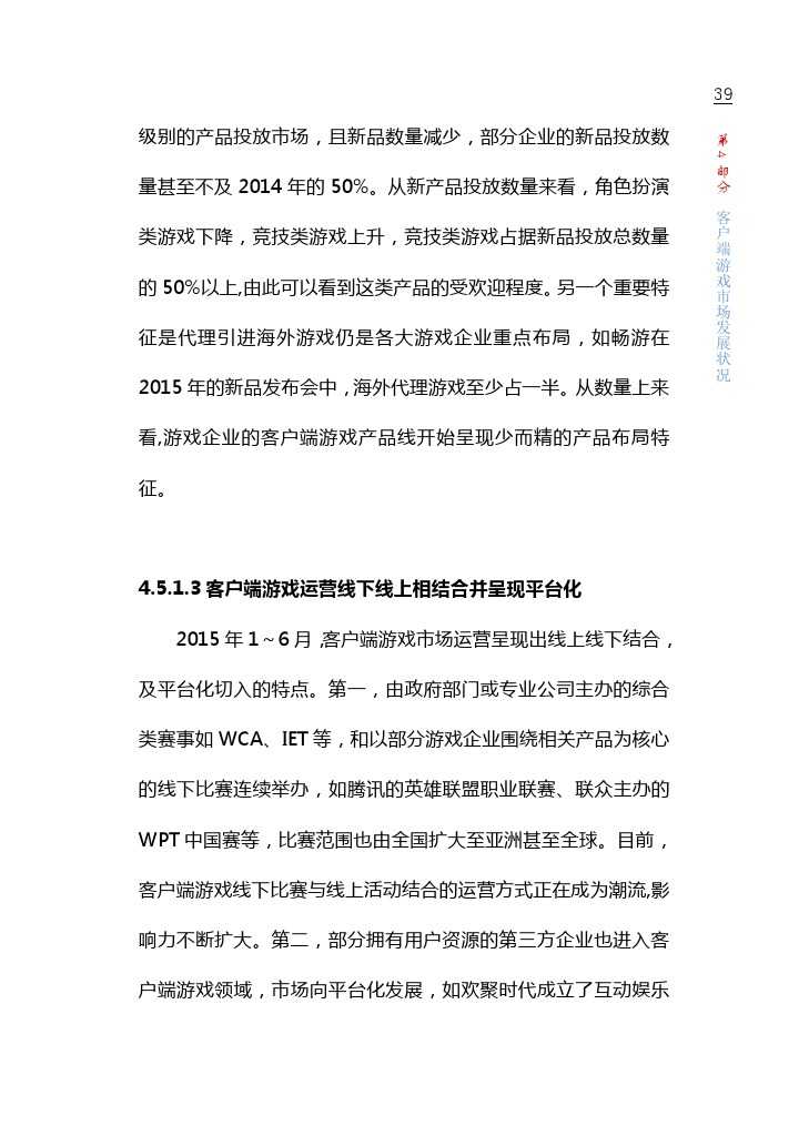 中国游戏产业报告_2015_1-6_000045