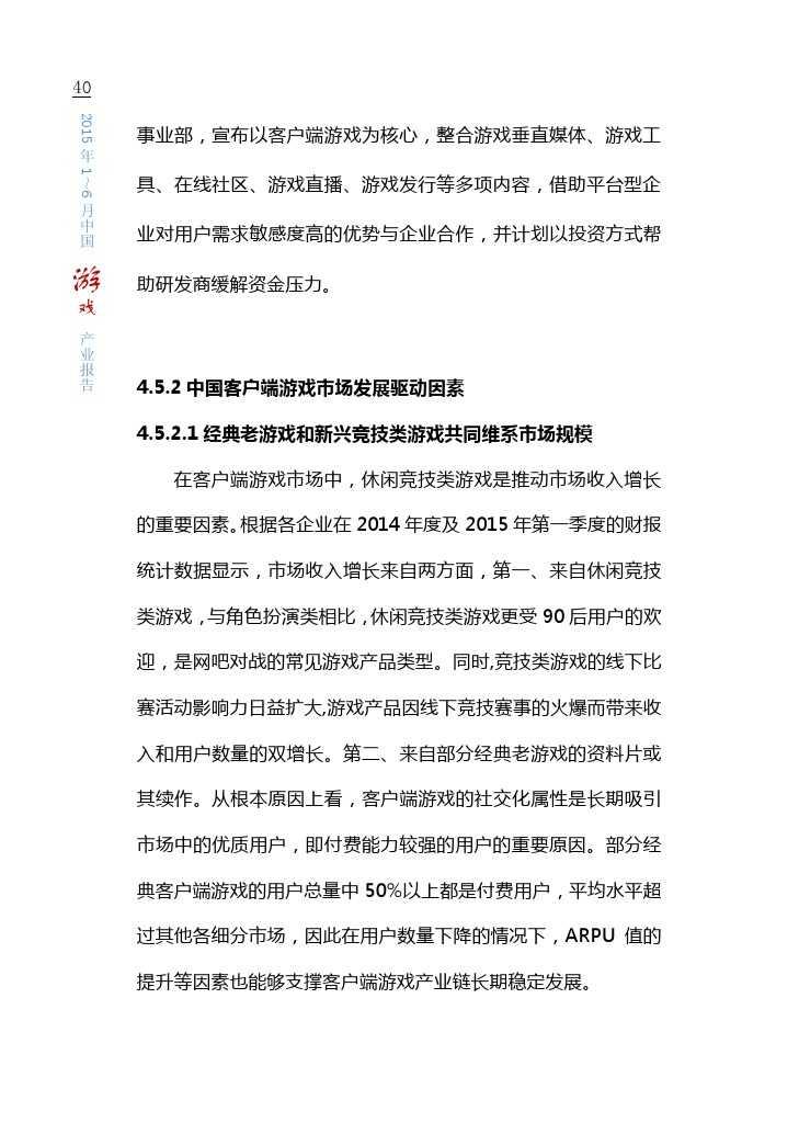 中国游戏产业报告_2015_1-6_000046