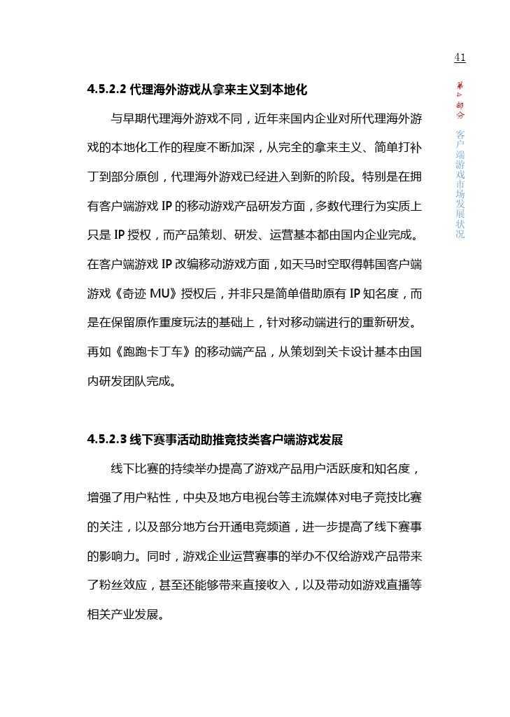 中国游戏产业报告_2015_1-6_000047