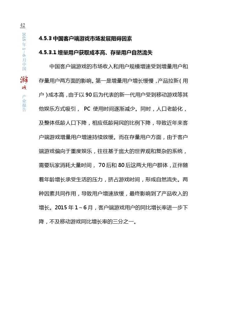 中国游戏产业报告_2015_1-6_000048