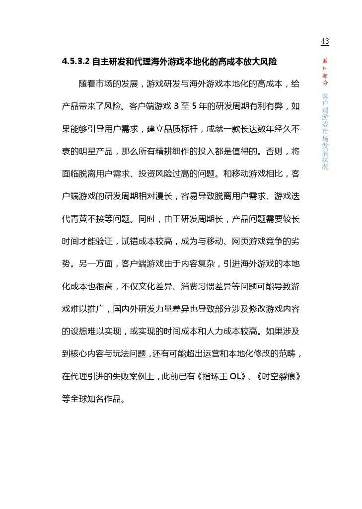 中国游戏产业报告_2015_1-6_000049