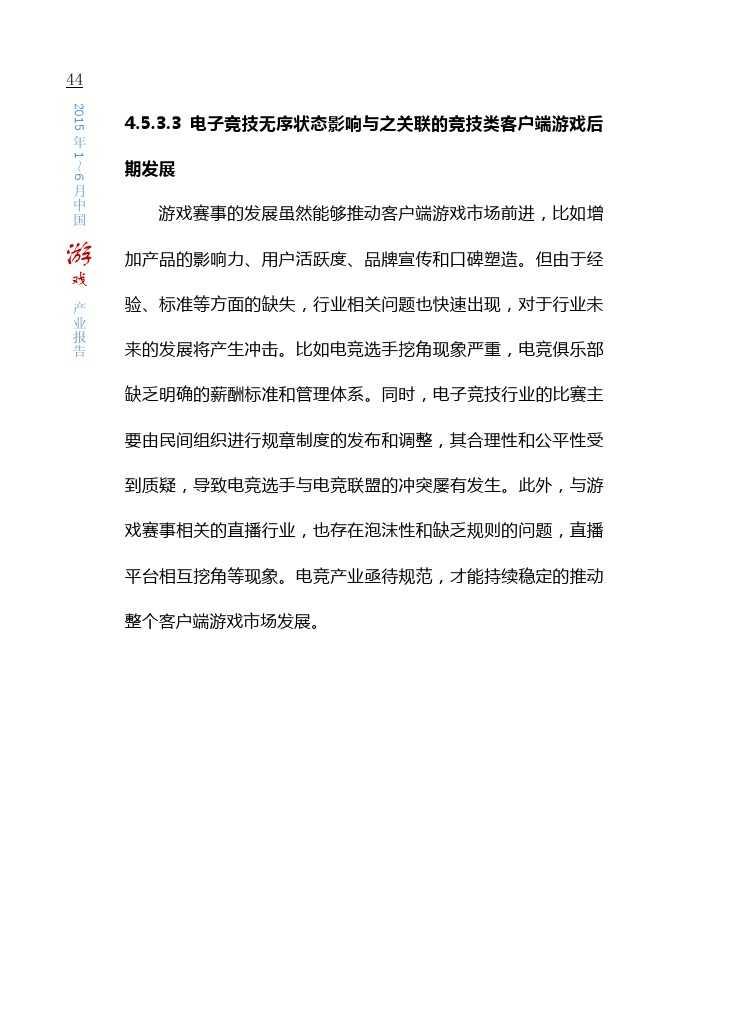 中国游戏产业报告_2015_1-6_000050