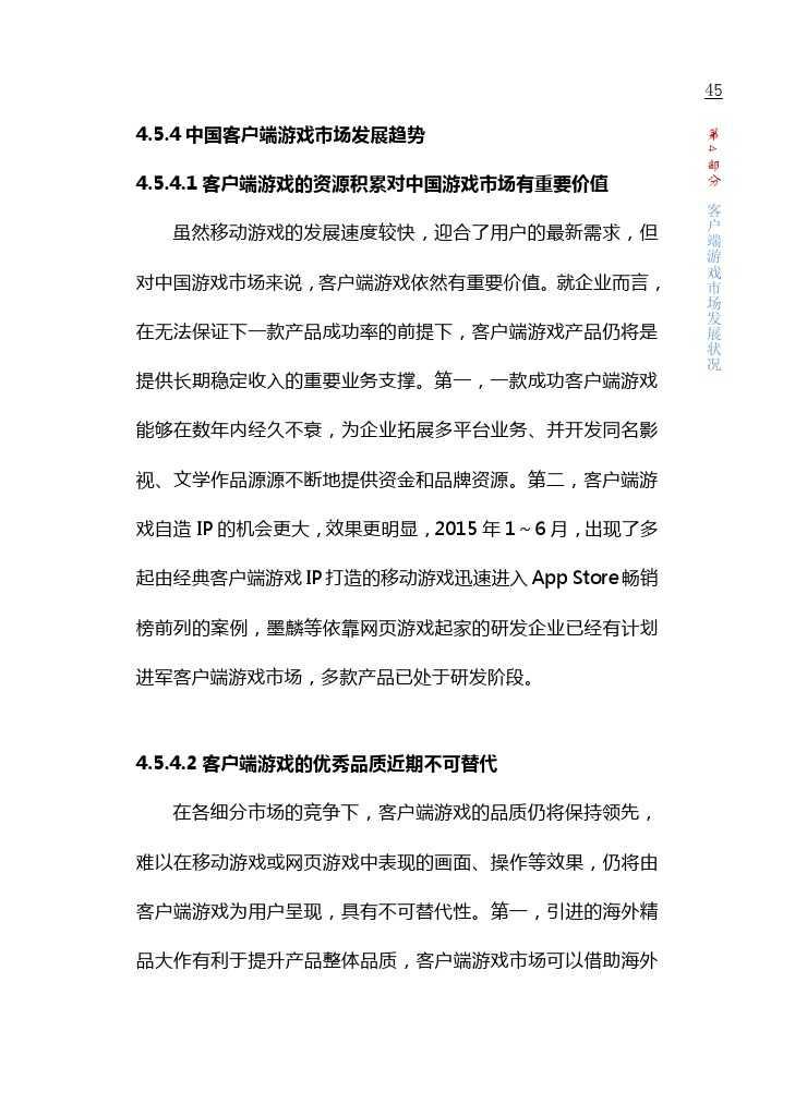 中国游戏产业报告_2015_1-6_000051