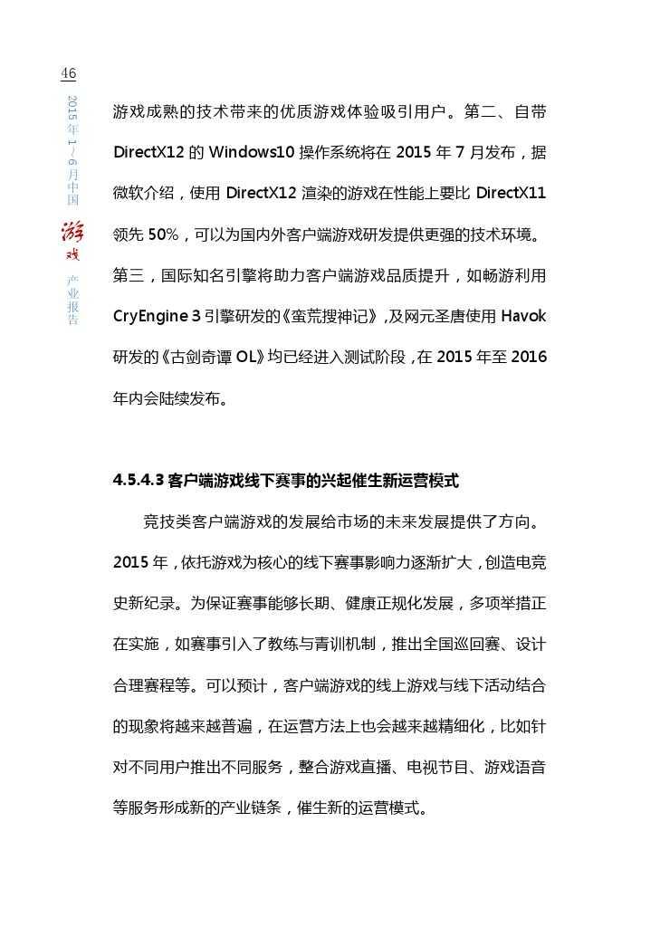 中国游戏产业报告_2015_1-6_000052