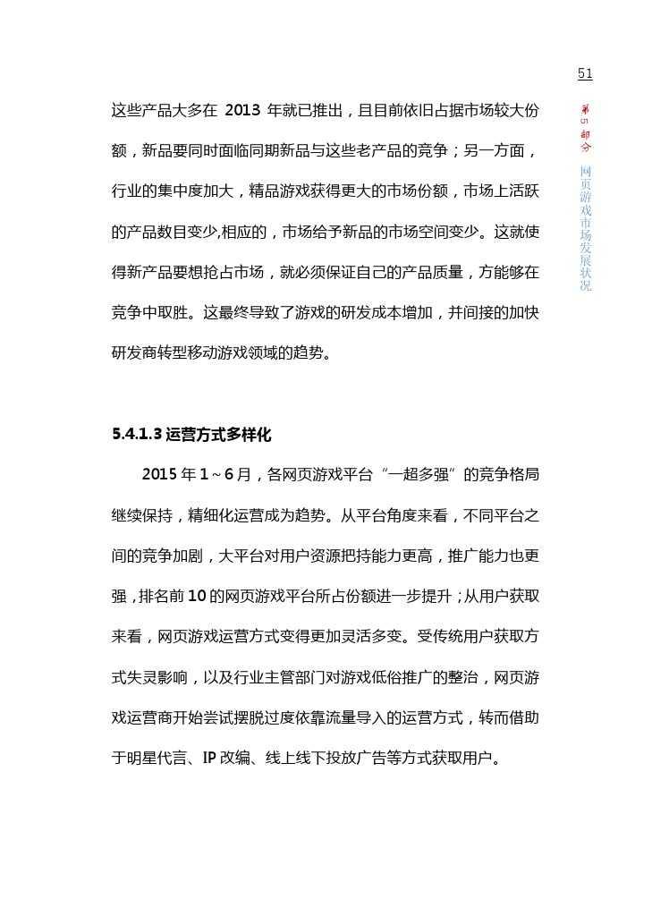 中国游戏产业报告_2015_1-6_000057