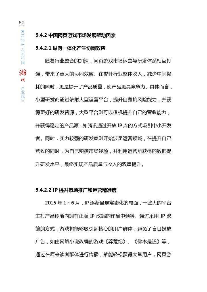中国游戏产业报告_2015_1-6_000058