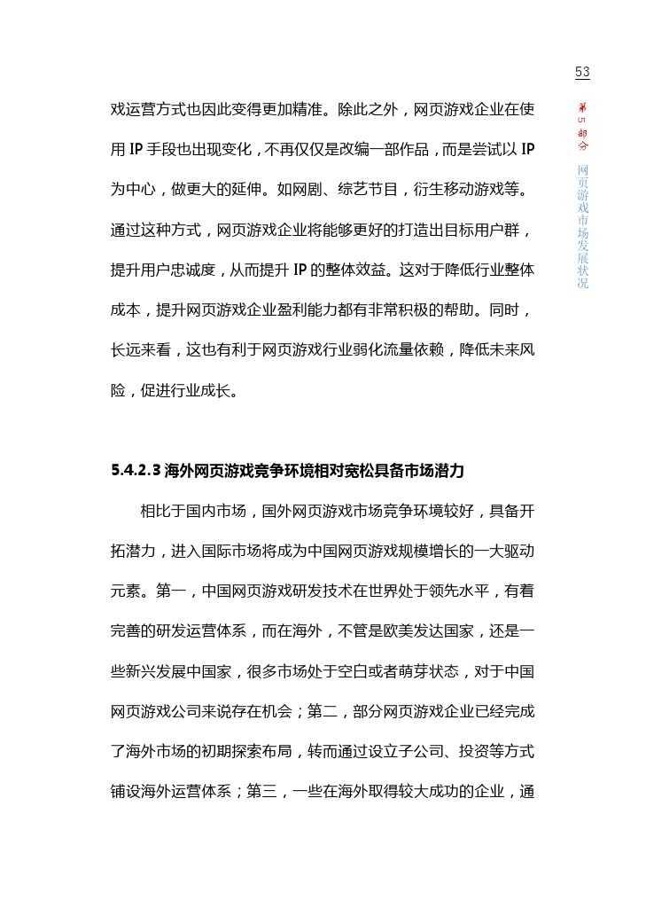 中国游戏产业报告_2015_1-6_000059